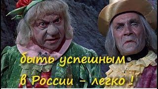Успех в современной России - вещь не в себе.