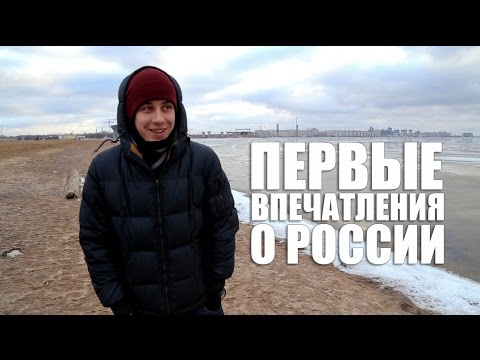 Мои первые впечатления о России... после 8-ми месяцев работы в Германии (Дима Гордей)