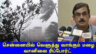 சென்னையில் வெளுத்து வாங்கும் மழை வானிலை ரிப்போர்ட் | Vanilai Arikkai 12.08.2020 | Weather | Britain