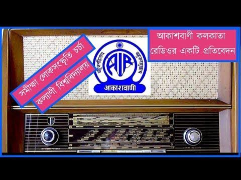 আকাশবাণী কলকাতা   সমীক্ষা    লোকসংস্কৃতি চর্চা   কল্যাণী বিশ্ববিদ্যালয়   Akashvani Kolkata Radio