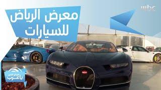 مفاجآت مذهلة يكشفها معرض الرياض للسيارات!