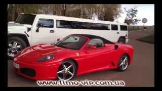 лимузины Житомира,Феррари лимузин Житомир,прокат лимузина житомир,http://mega-limo.com.ua/