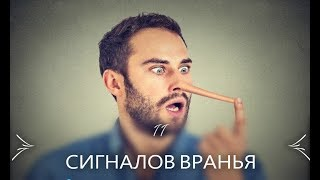 Кто то Тебе врет – исследуйте его язык тела