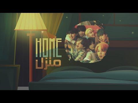 [ Arabic Sub / نطق ] BTS - HOME