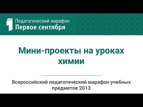 Мария Жихарева. Мини-проекты на уроках химии (УУД, ФГОС)(студия ИД