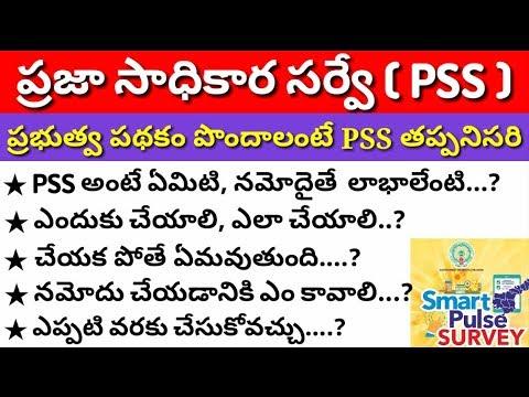 Full details of praja sadhikara survey (PSS) or smart pulse survey for  government schemes