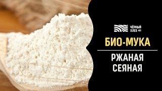 Ржаная сеяная БИО-мука «Чёрный хлеб™»