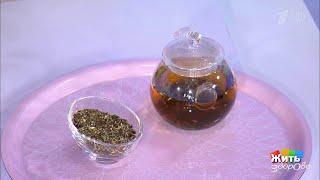 постер к видео Экспертиза: чай для похудения. Жить здорово!