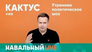 Выборы — это праздник, мерч кампании Навального своими руками, таможня не дает добро