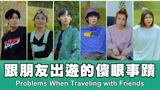 這群人 TGOP │跟朋友出遊的傻眼事蹟 Problems When Traveling with Friends