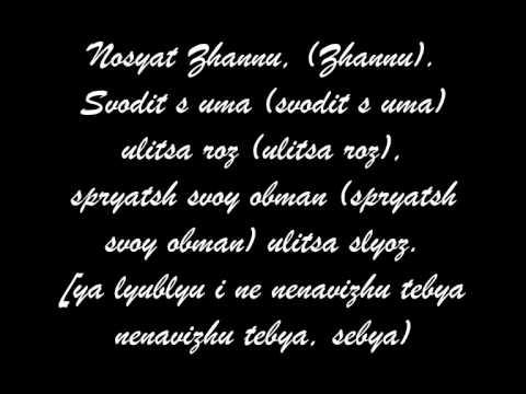 The Slot - Ulitsa Roz Romanized Lyrics/Слот - Улица Роз текст