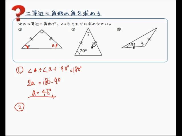 二等辺三角形の角を求める - YouTube