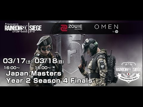 Download Youtube: 【タイムシフト】レインボーシックス シージ Japan Masters Year2 Season4 Finals Day2【実況:ふり〜だ 解説:きんち】