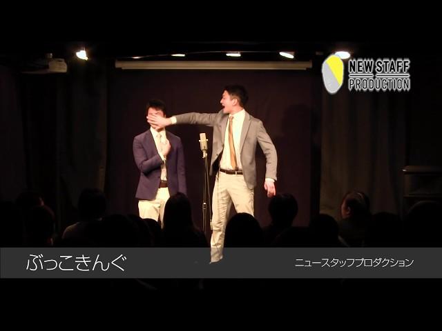 【LIVE NSP】ぶっこきんぐ(2019年12月公演)