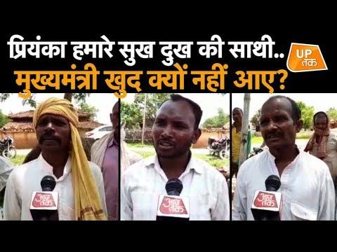 प्रियंका गांधी को रोकने पर क्या बोले सोनभद्र हत्याकांड के पीड़ित?
