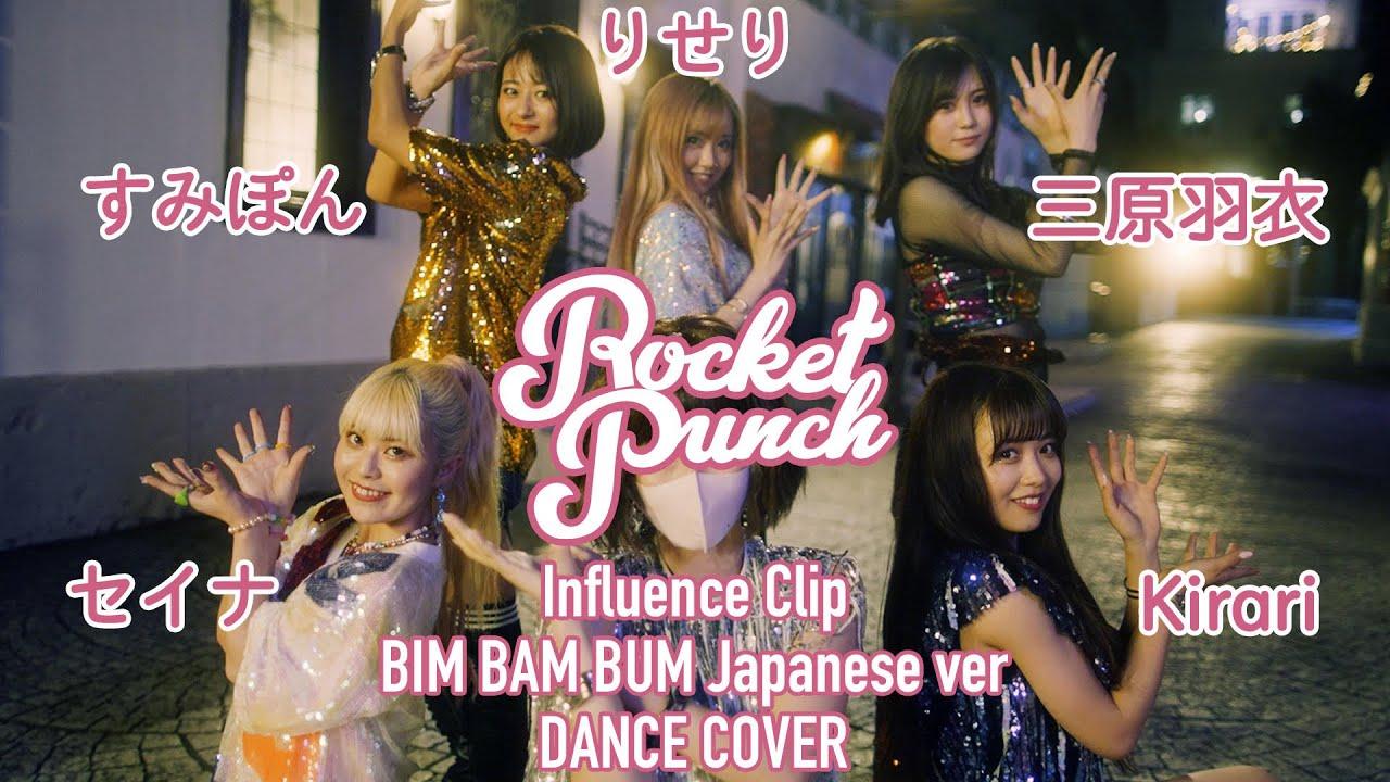 【Rocket Punch】Influence Clip BIM BAM BUM Japanese ver DANCE COVER