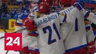 Российские хоккеисты расправились с итальянцами