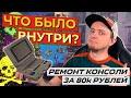 Как я ремонтировал консоль за 80 000 рублей / NEC PC Engine LT