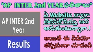 AP Inter 2nd Year Results Second Year Result 2018 ll in Raja Technology