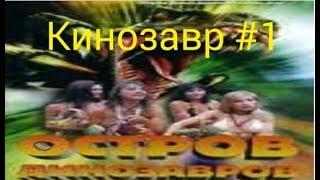 Кинозавр #1  Остров динозавров (1994)