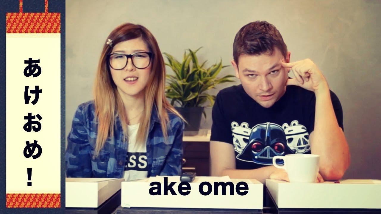 JAPANESE SLANG LESSON - 'AKE OME!' 「あけおめ!」