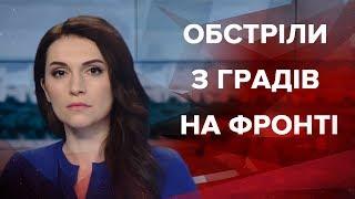 """Випуск новин за 09:00: Обстріли з  """"Градів """" на фронті"""
