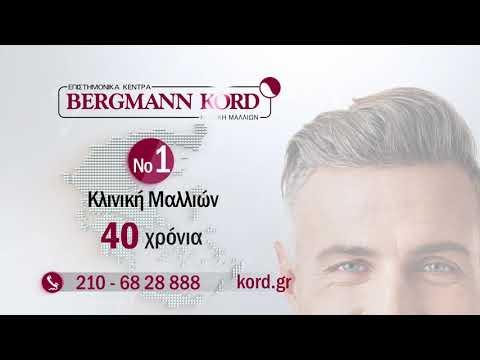 """Κλινικές Μαλλιών Bergmann Kord – Ο ειδικός επί … κεφαλής  πάντα """"ένα κεφάλι μπροστά"""" – tv spot"""
