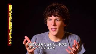 映画『エージェント・ウルトラ』ジェシー・アイゼンバーグインタビュー