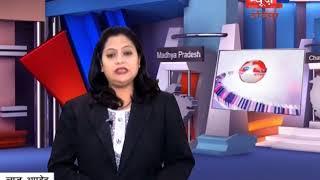 News29India #Bulletin 19 Jan lot 2  महिला ने घर से 15 माह की बच्ची को किया चोरी