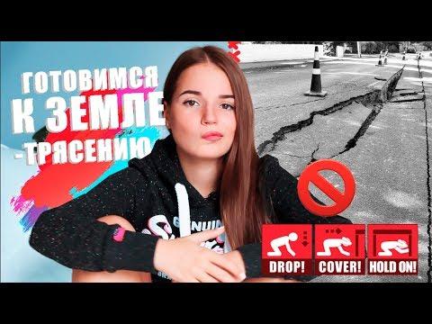 видео: ГОТОВИМСЯ К ЗЕМЛЕТРЯСЕНИЮ !!!