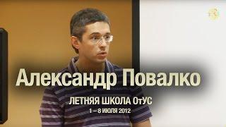 [ОтУС] Летняя школа - День 7 - Александр Повалко