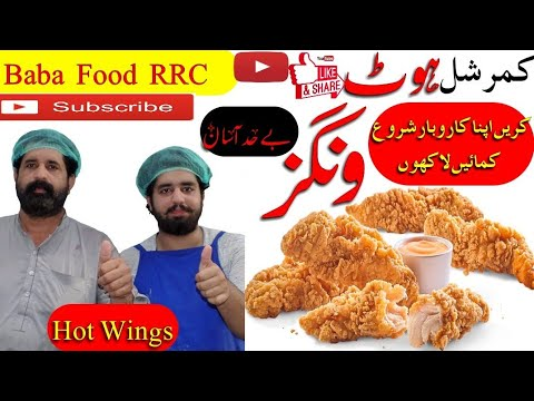 hot-wing's-recipe/-commercial-hot-wing's/-restaurant-style/chef-rizwan-ch,-baba-food-rrc