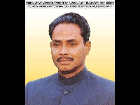 Hussain Muhammad Ershad ! H M Ershad । হুসেইন মুহাম্মদ এরশাদ । এইচ এম এরশাদ