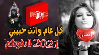 كل عام وانت حبيبي // 2021.. الاغنية اللى بيعشقها كل العرب #لا تفوتكم