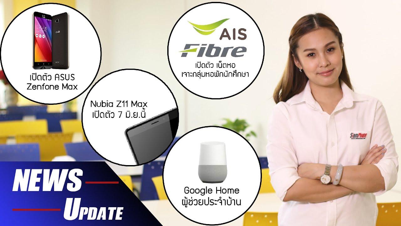 [NEWS] : ASUS Zenfone Max/Nubia Z11 Max/Google Home/AIS Fibre เน็ตหอ by SiamPhone (27 พ.ค. 59)