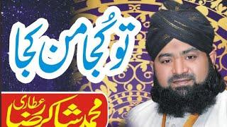 Best Naat Must Watch Tu Kuja Man Kuja Shakir Raza Qadri Attari