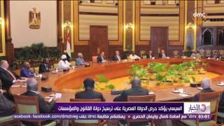 الأخبار - السيسي يؤكد حرص الدولة المصرية على ترسيخ دولة القانون والمؤسسات