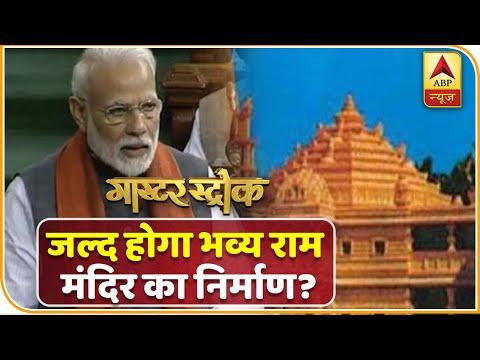 Ram Mandir Trust बना, अब जल्द होगा भव्य राम मंदिर का निर्माण ! Master Stroke | ABP News Hindi