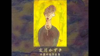 artist:Kazuki Tomokawa album:A Collection of Works by Nakahara Ch...