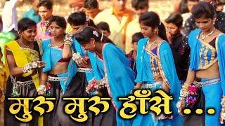 मुरु मुरु हाँसे जुवानाई || MURU MURU HASE JUVANAI || PIRU BHAI SOLANKI