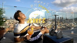 《西班牙 EP.1》潮玩Segway遊巴塞 獨霸都市天際秘境|Jerry.C 謝利