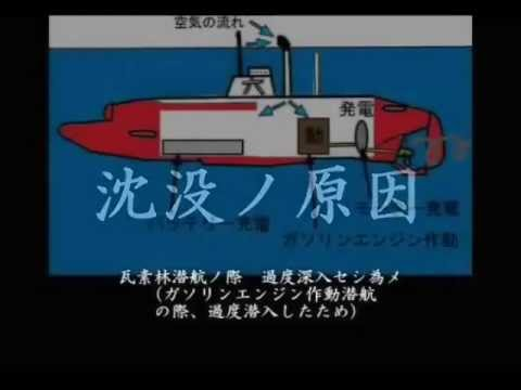 ゆっくりで語る「第六潜水艇の事...