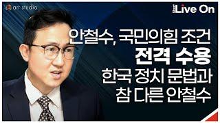 [숏라이브]  안철수 국민의힘 조건 전격 수용. 한국 …