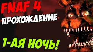 - Five Nights At Freddy s 4 ПРОХОЖДЕНИЕ ПРОХОЖДЕНИЕ 1 ОЙ НОЧИ 5 ночей у Фредди