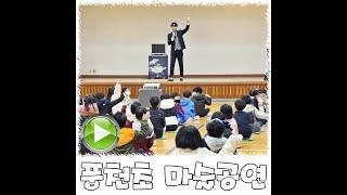 경기도 용인 문화 행사 마술 공연 영상 풍천초 친구들 …