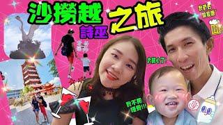 ''砂撈越之旅''黃爸爸親戚辦婚禮(RON開心到不睡覺!)#VLOG【YURI頻道】