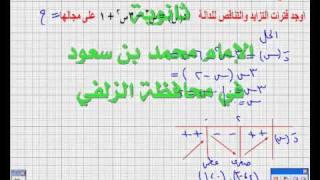 درس في الرياضيات: اطراد دالة