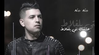 Souhaib Napoli - Galbi 3ch9ek Nti Blghalat | الاغنية الاصلية 2018 صهيب نابولي - قلبي عشق نتي بالغلاط