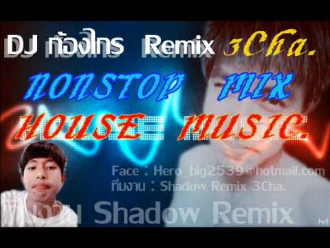 DJ KONGKRAI NONSTOP SHADOW 159  REMIX