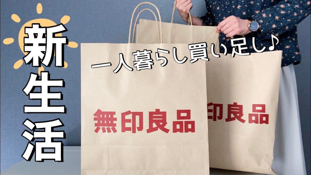 【無印良品週間】新生活収納アイテム/一人暮らし買い足し品!MUJI
